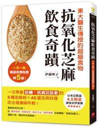 《抗氧化芝麻飲食奇蹟》 圖/蘋果屋出版社 提供
