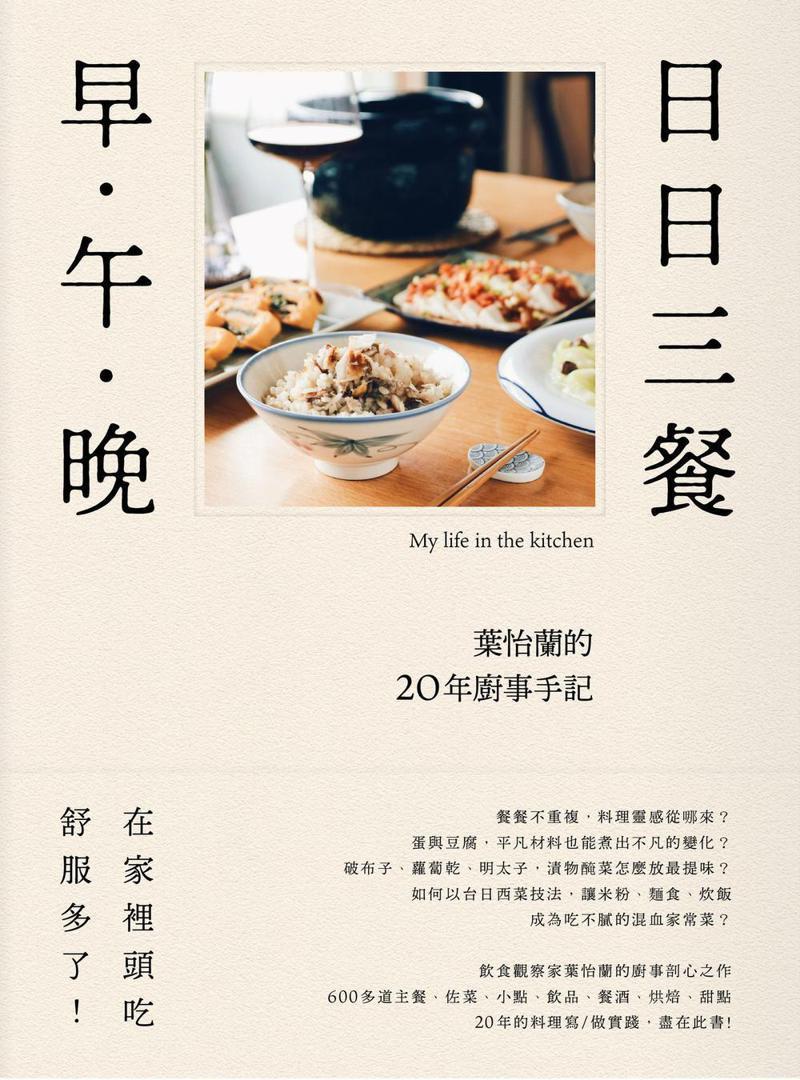 書名:《日日三餐,早‧午‧晚》 作者:葉怡蘭 出版社:寫樂文化 出版日期:2018年11月6日