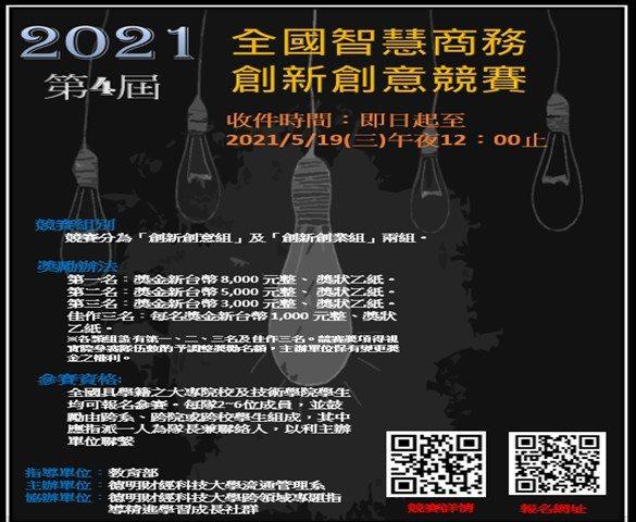 「2021 第四屆全國智慧商務創新創意競賽」活動。
