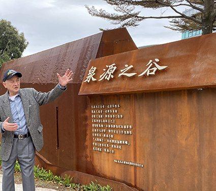 中原大學名譽校長張光正讚美「泉源之谷」之設計,象徵正在這片紅土成長茁壯的中原。 ...