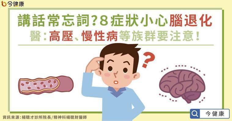 講話常忘詞?8症狀小心腦退化!醫:高壓、慢性病等族群要注意。