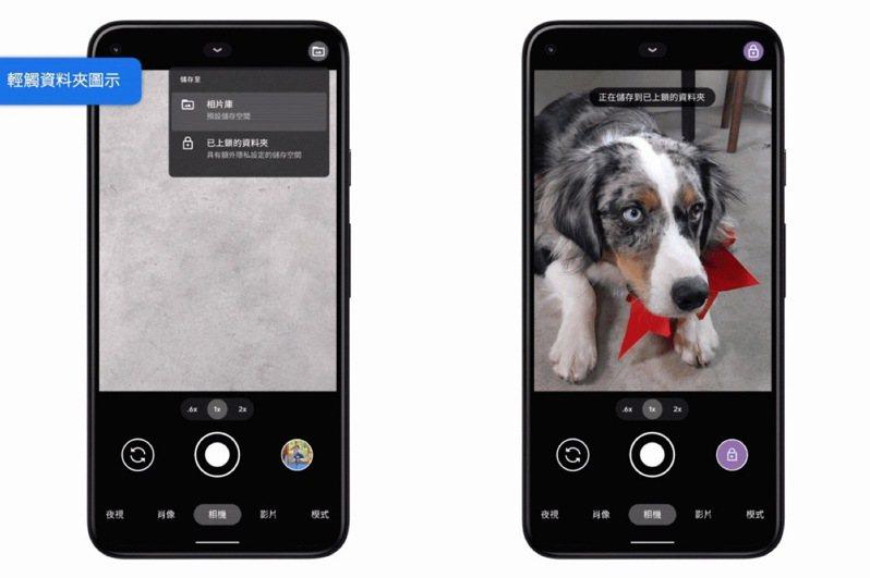 使用者可以直接在相機中,選擇是否要將拍攝的相片或影片儲存至已上鎖的資料夾。圖/摘自Google台灣官方部落格