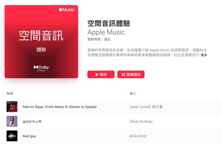 Apple Music上也推出一系列空間音訊歌單,讓使用者立刻感受聲音在四面八方...