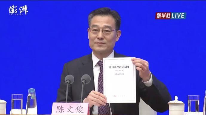 《中國新型政黨制度》白皮書發表,強調中國共產黨領導的多黨合作和政治協商制度。圖源...