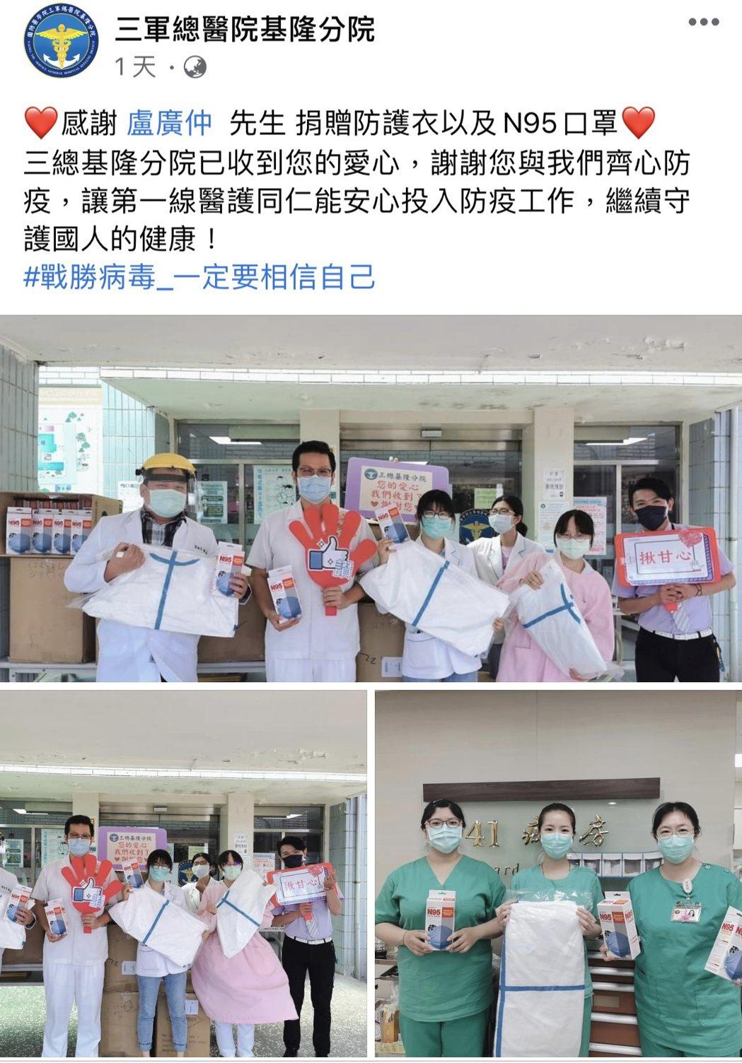 三總PO文感謝盧廣仲捐贈物資,不忘引用他的經典歌「一定要相信自己」。圖/摘自臉書