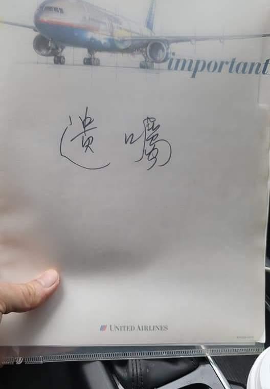 蔣爸爸書寫遺囑用的是航空公司的信紙。圖/摘自臉書
