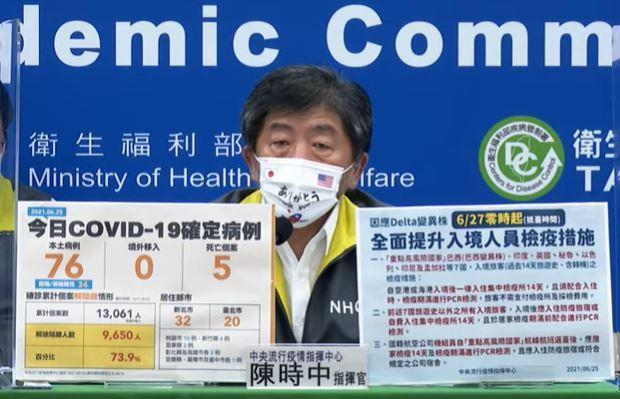 對於日本二度捐贈台灣100萬劑AZ疫苗,陳時中表達感謝。圖/取自指揮中心記者會直...
