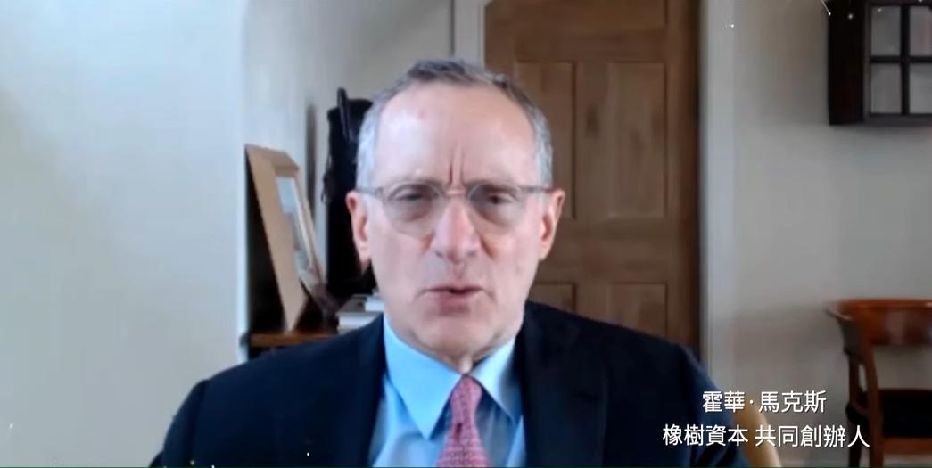 價值投資大師霍華馬克斯今在國泰世華銀「2021下半年全球投資展望線上論壇」,被問...
