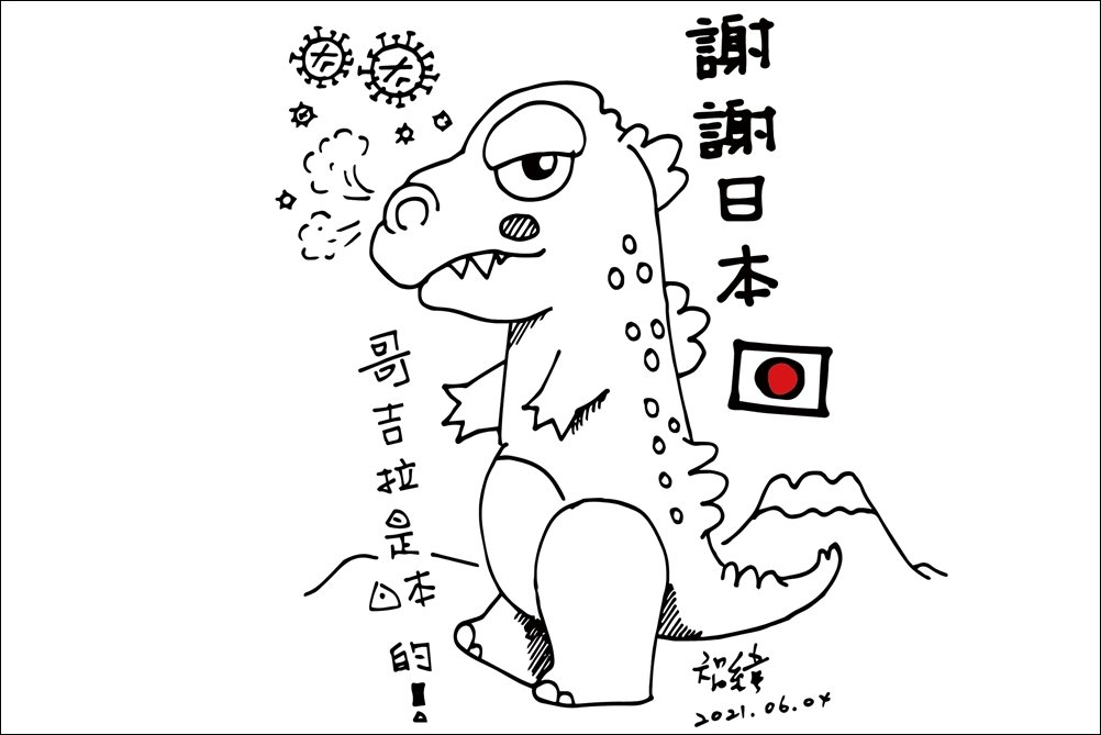 感謝日前日本贈送台灣疫苗,我認為哥吉拉是日本的! 圖/王智緯提供