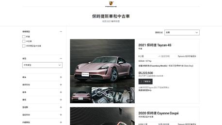 在家就能買Porsche!台灣保時捷推出線上購車服務Porsche Finder NEXT