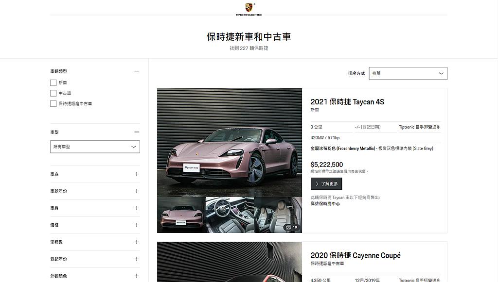 台灣保時捷透過來自總部的消費者使用研究打造Porsche Finder NEXT...