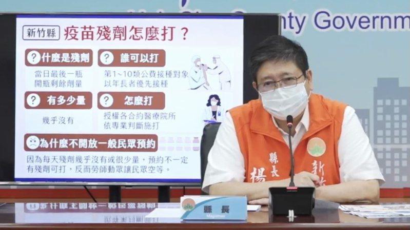 縣長楊文科今天同時說明新竹縣疫苗殘劑如何使用,授權各合約醫療院所依專業判斷使用。記者巫鴻瑋/翻攝