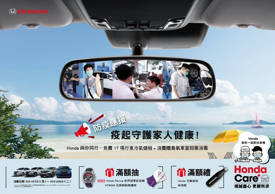 Honda Care+ 防疫應援,疫起守護家人健康。 圖/台灣本田提供