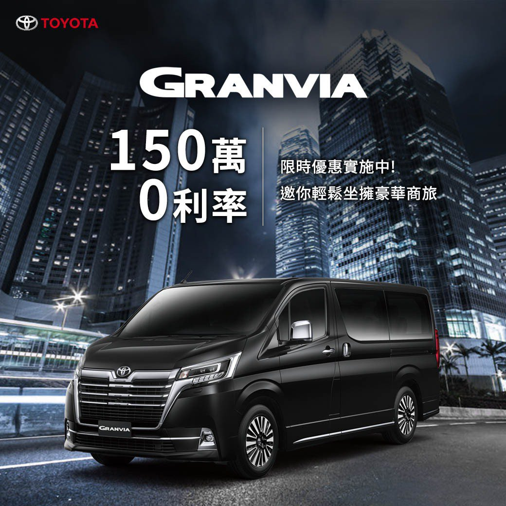 TOYOTA GRANVIA限時推出150萬0利率購車優惠。 圖/和泰汽車提供