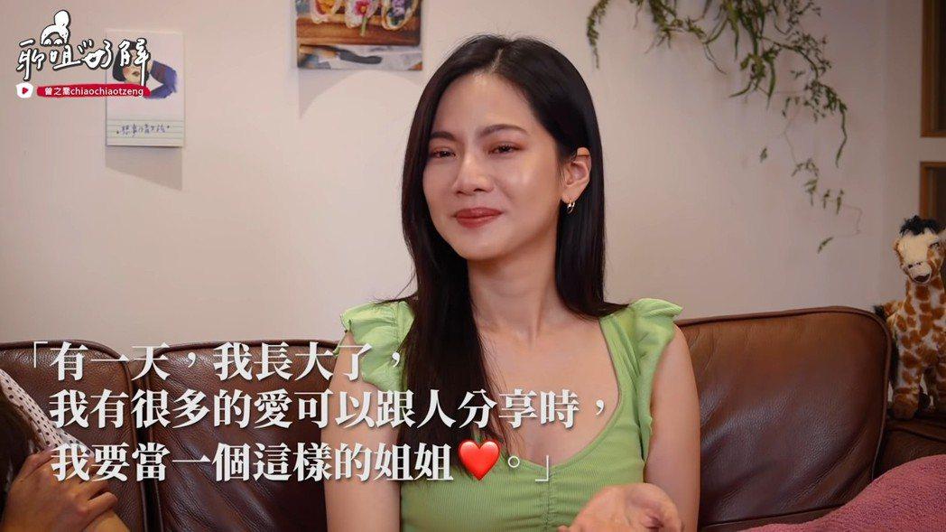 曾之喬提到過去隋棠的一個暖心之舉,影響到她的人生。 圖/擷自Youtube