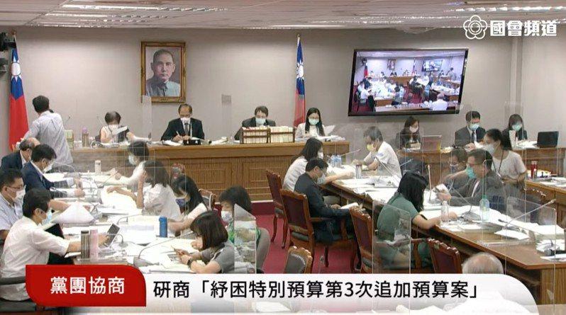 立法院日前朝野黨團協商紓困4.0特別預算案。圖/取自國會頻道