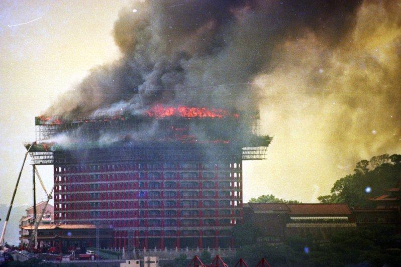 1995年6月27日,台北圓山飯店發生火警,9樓以上幾乎全被燒毀。圖/聯合報系資料照片