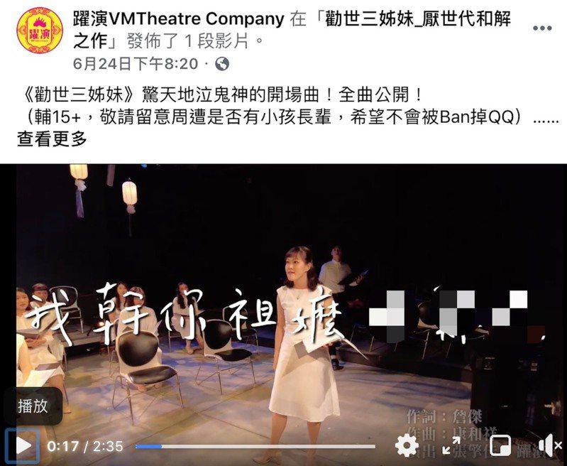 躍演音樂劇團發表音樂劇「勸世三姊妹」內容。圖/取自社群臉書躍演VMTheatre Company