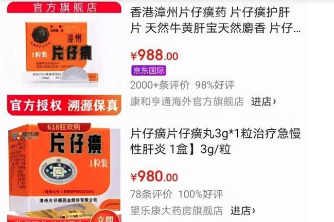 片仔癀在線下許多商店都買不到,缺貨,但在線上,一顆可以炒到一千多元人民幣。新浪微博照片