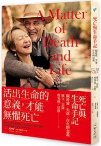 《死亡與生命手記:關於愛、失落、存在的意義》