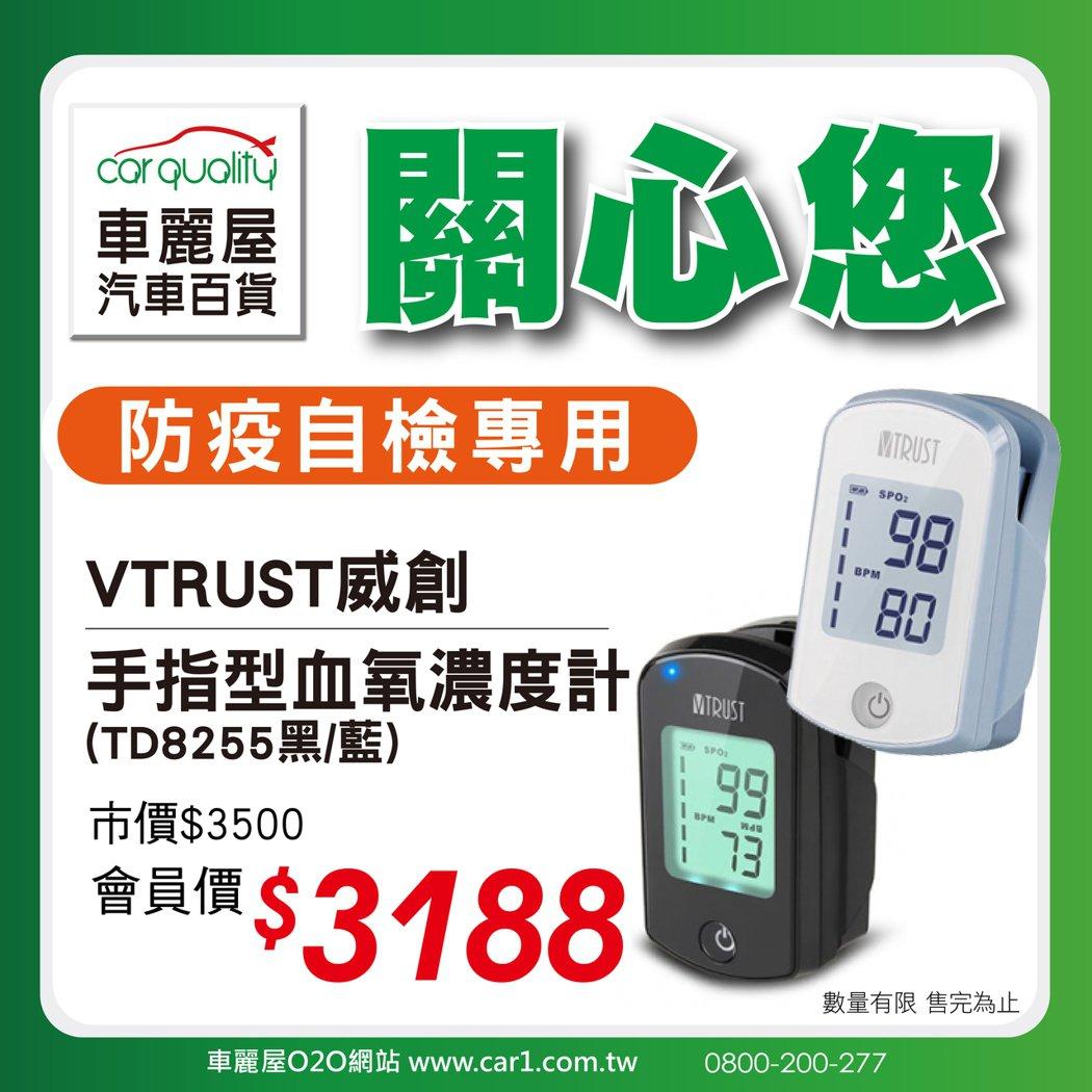 「威創手持式血氧濃度計」。 圖/車麗屋提供