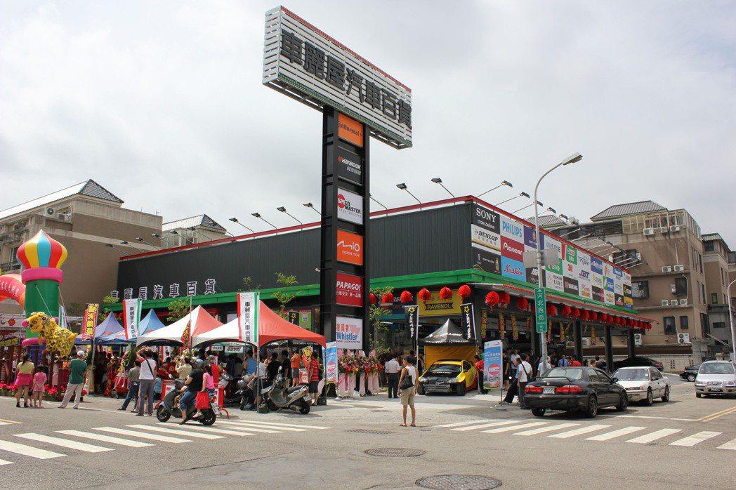 車麗屋是全台最大的汽車百貨連鎖通路,現今已有29家服務據點。 圖/車麗屋提供