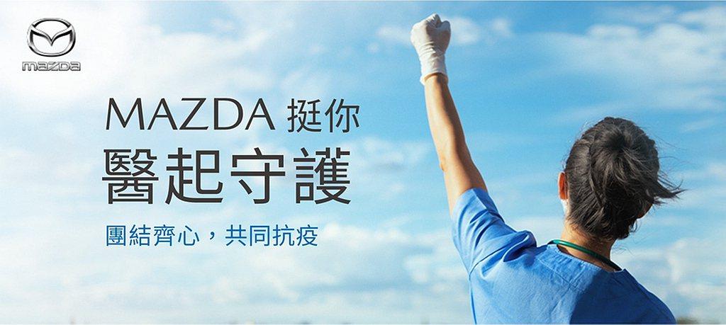 台灣馬自達將於7月3日起至7月31日止,推出「Mazda挺你,醫起守護」活動,不...