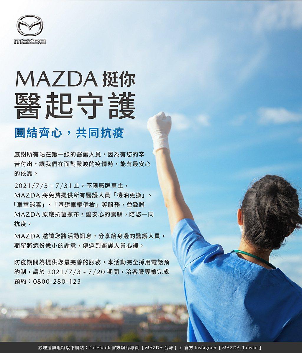 前線有醫護人員守護全民健康,Mazda則期望能做醫護人員的堅強後盾。維繫良好的車...