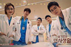 冠軍果然是這部、《機智醫生生活》才第三名!日網最愛Netflix韓劇TOP 10排行榜出爐