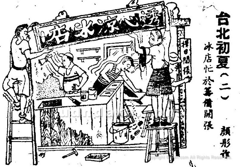 顏彤繪製,〈冰店忙於籌備開張〉,《聯合報》1952年4月24日 第五版