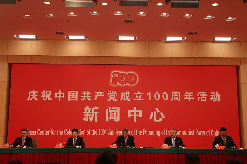 「慶祝中國共產黨成立100周年活動」記者會。報系資料照