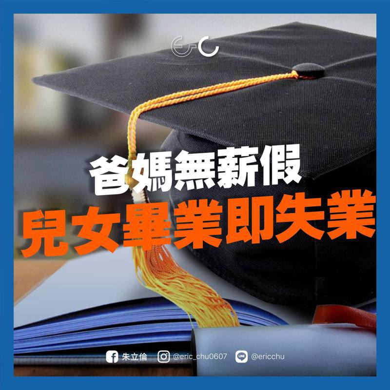 國民黨前主席朱立倫在臉書表示,因為疫情關係讓許多爸媽放無薪假,18萬應屆生「畢業即失業」。圖/取自朱立倫臉書