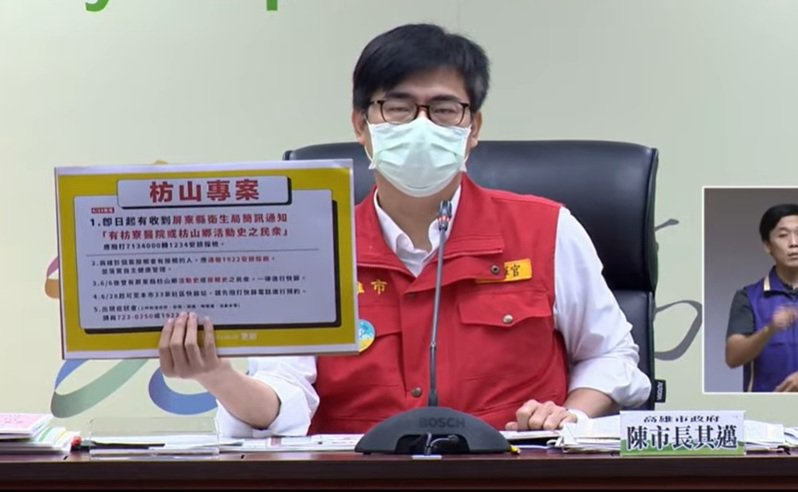 高雄市長陳其邁今在防疫會議後表示,雙北感染未明,仍令人擔心,擴大疫調匡列有助阻擋社區隱型傳播鏈。記者蔡孟妤/翻攝