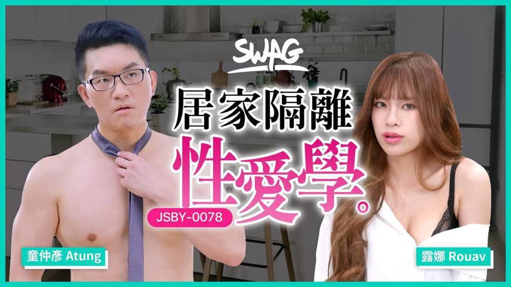 前台北市議員、金色力量黨主席童仲彥跨足成人片界,自己下海當男優,並在今天公布影片...