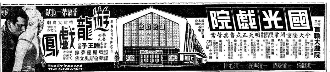 1957年10月24日,《中央日報》第六版刊出國光戲院開幕的廣告。 圖/作者提供