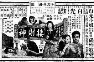 那時陣,國軍文藝活動中心叫「國光」——淺談國光戲院的電影歲月