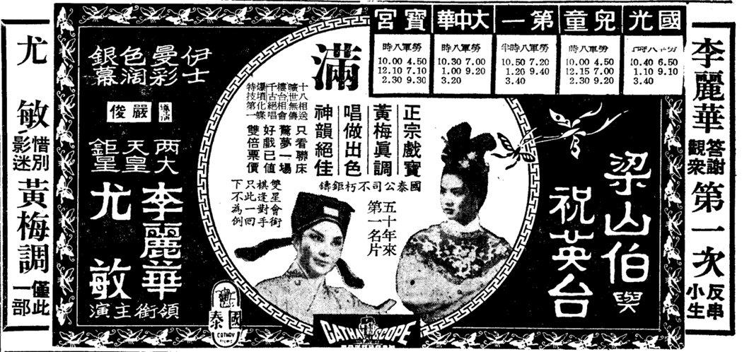 1965年農曆新春,嚴俊導演,李麗華、尤敏合演的《梁山伯與祝英台》在國光、兒童組成的院線上映。圖為1965年2月3日大年初二於《聯合報》刊出的電影廣告。 圖/作者提供