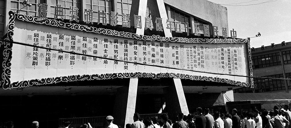 第二屆金馬獎,於台北國光戲院盛大舉辦。 圖/中華民國外交部提供台北金馬影展