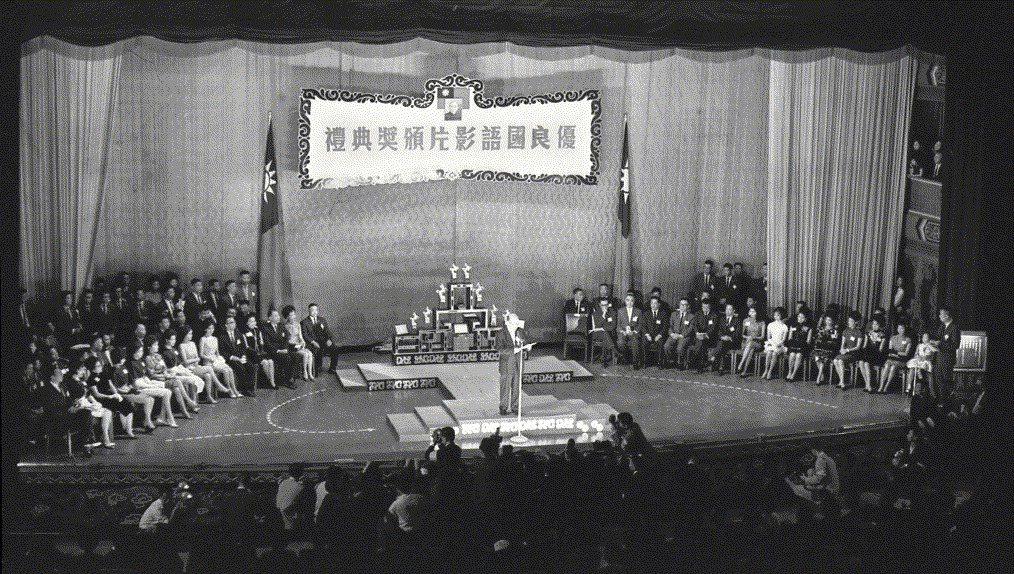 第二屆金馬獎於國光戲院舉行,大會主席沈劍虹主持頒獎。 圖/聯合報系資料照