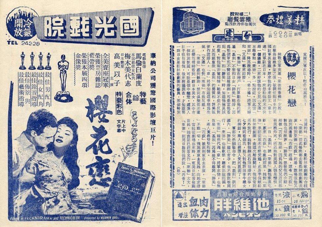 在國光揭幕快滿一年時,華納出品的《櫻花戀》(Sayonara)挾著巨星、金獎、美日風情的威猛氣勢,隆重登台,三家以「國」字為首的戲院——國際、國光、國都,一列排開,同步聯映。 圖/《櫻花戀》於國光上映時的電影本事組圖