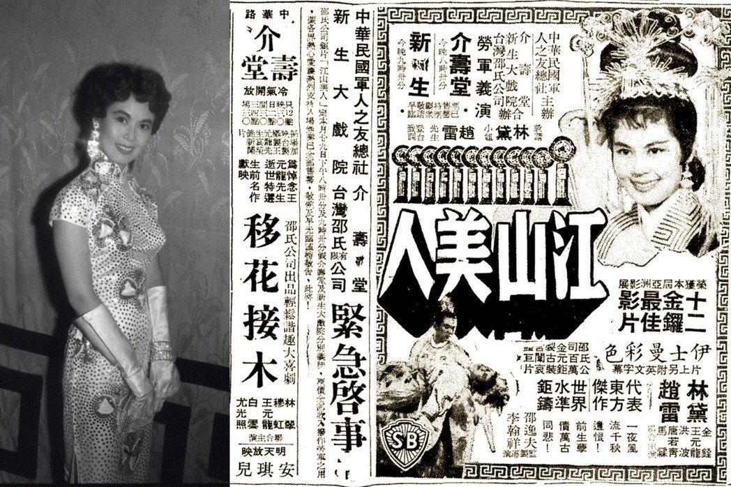 1959年7月29日,林黛與趙雷相偕於新生戲院及國光(介壽堂)隨片登台,宣傳新片《江山美人》。左為林黛在介壽堂登台表演,右為《聯合報》廣告。 圖/聯合報系資料照、作者提供。