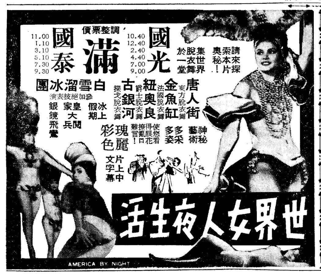 1962年4月25日,《世界女人夜生活》在國光上映,次日便於《聯合報》刊出客滿之宣傳廣告。 圖/作者提供