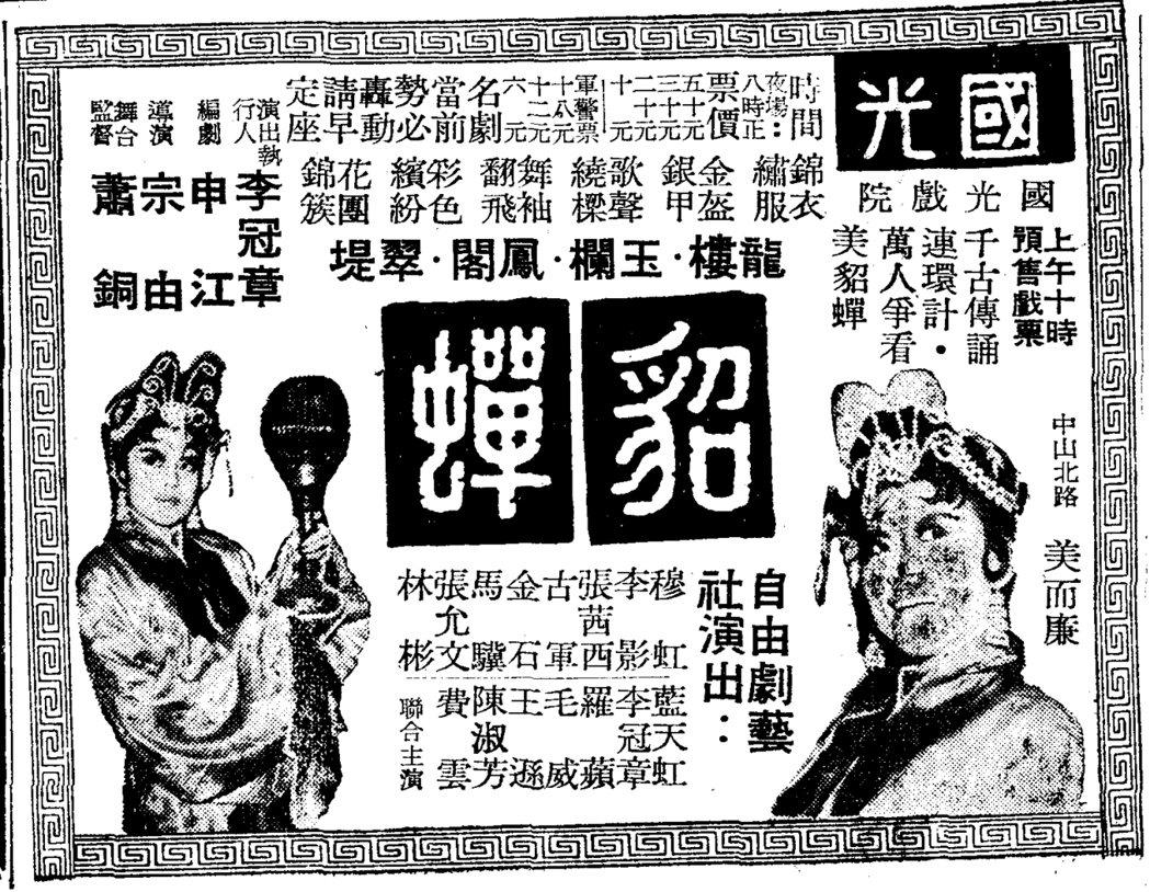 1960年6月23日隆重上演話劇《貂蟬》,中山北路知名餐館「美而廉」亦是售票點之一。 圖/作者提供