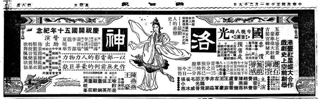 1961年1月29日港台紅星盛大聯演話劇《洛神》。 圖/作者提供