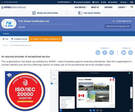 TCIC的APMG專業認證資格與APMG課程平台ALP實景圖。 TCIC/提...