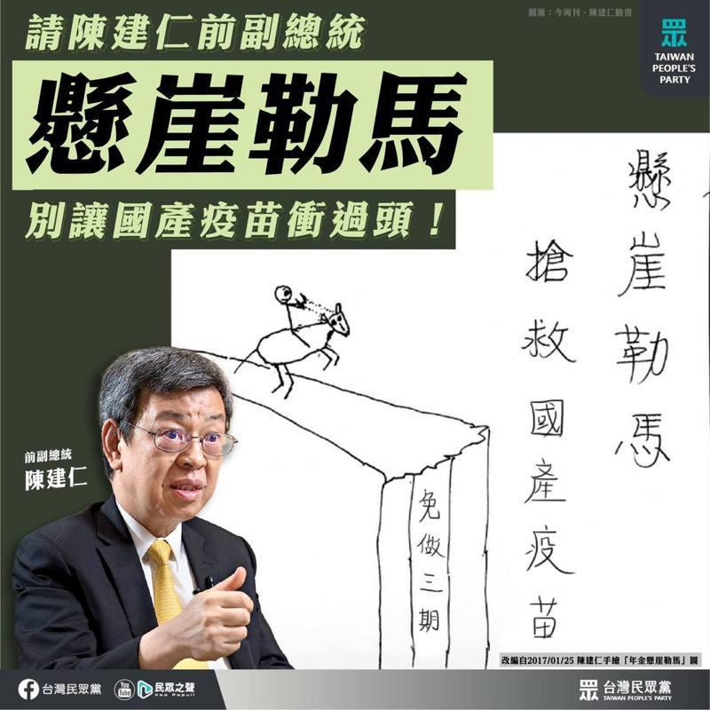 民眾黨今在臉書呼籲前副總統陳建仁,「請您懸崖勒馬,救救快被民進黨搞垮的國產疫苗」。圖/民眾黨提供