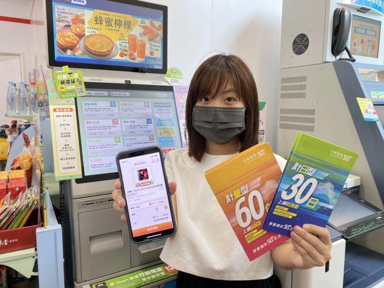 7-ELEVEN領先開辦中華電信5G預付卡,7月1日上午11點起更於OPEN P...