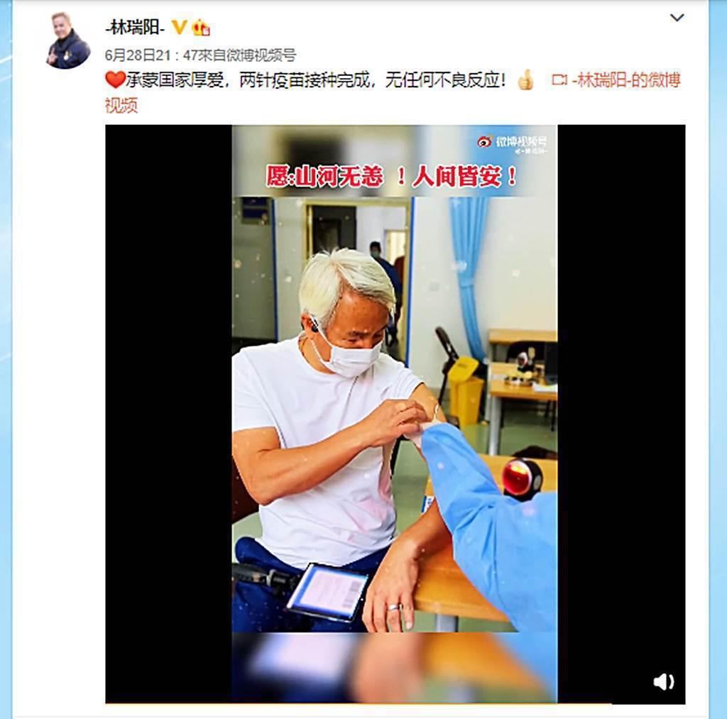 林瑞陽自爆已經打完兩劑疫苗。圖/摘自微博