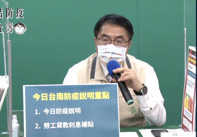 台南市長黃偉哲。記者修瑞瑩/翻攝