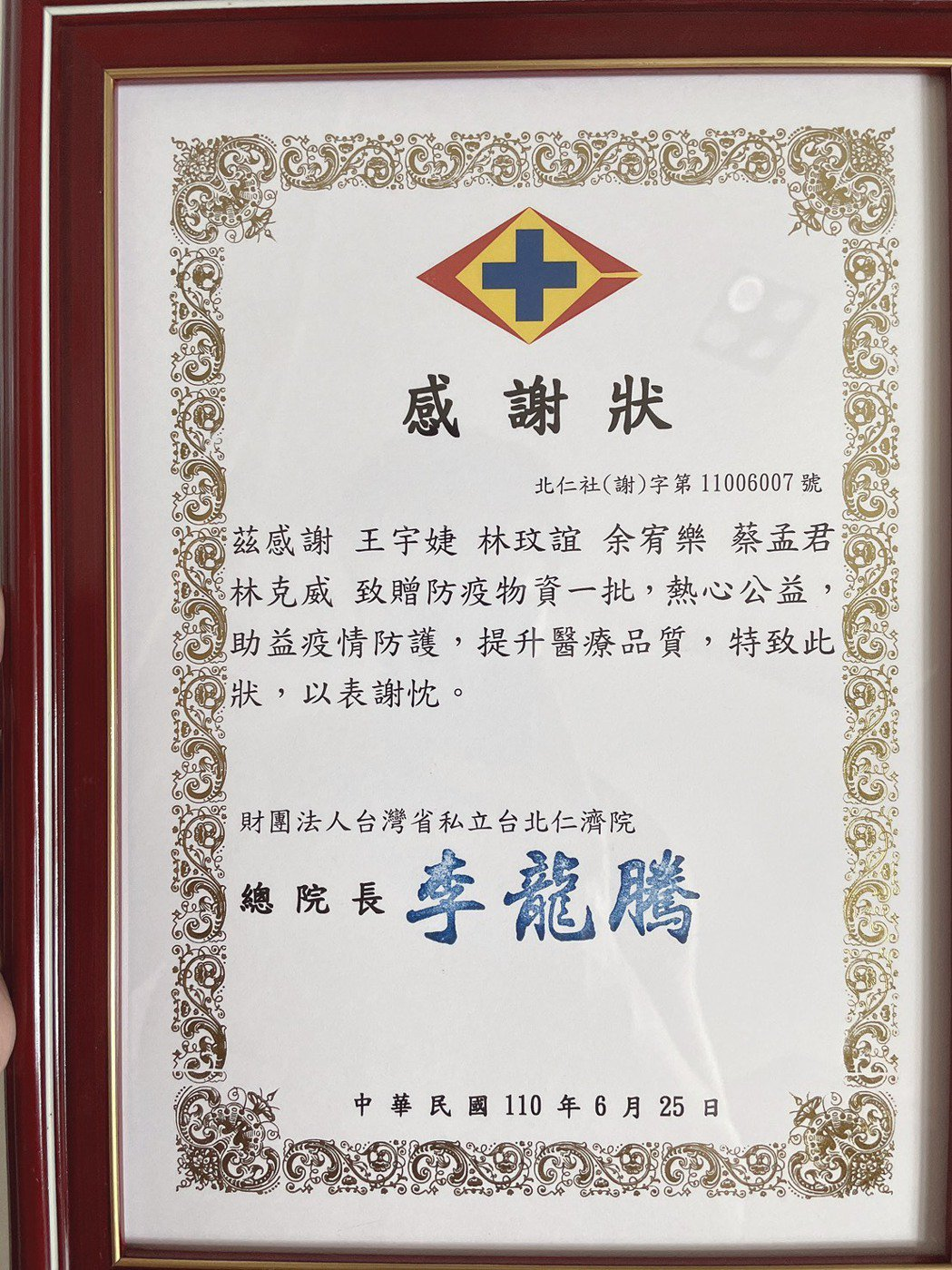 余宥樂代表藝人好友、商界朋友捐防疫用品,收到醫院感謝狀。圖/星浪娛樂提供